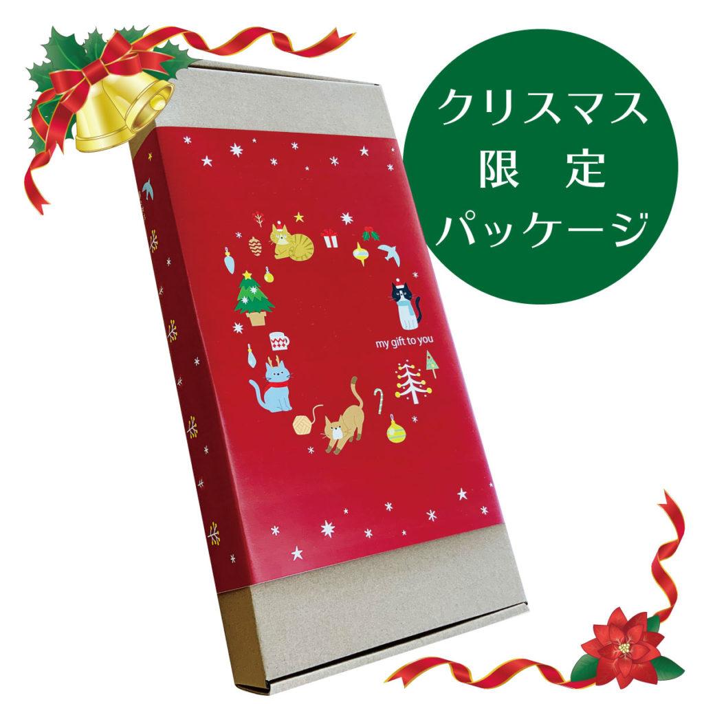 猫じゃらボックス クリスマスギフト用