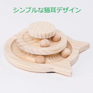 木製グルころボール